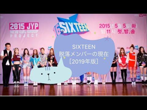 SIXTEEN脱落メンバーの現在(2019年版)