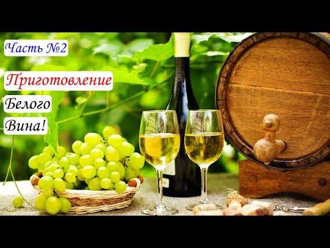 Приготовление белого вина. Вино из Цитронного Магарача. Часть 2. Виноград 2015.