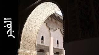 سورة الفجر ناصر القطامي - Surah Al-Fajr Nasser Alqatami