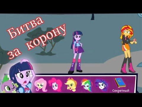 Эквестрия герлз игра. БИТВА ЗА КОРОНУ полное прохождение от литл тойс..  Equestria girls