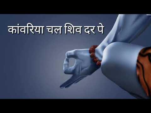 Kanwariya Chal Shiv Dar Pe | Latest 2017 Shiv Bhajan