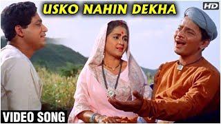 Usko Nahin Dekha | Video Song | Daadi Maa | Mumtaz, Tanuja, Mukri, Kashinath Ghanekar & Dileep Raj