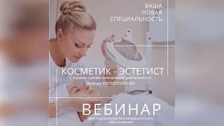 Как стать профессиональным косметологом без медицинского образования
