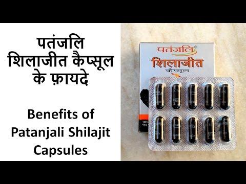 Patanjali Shilajit Capsule Benefits & Review | पतंजलि शिलाजीत कैप्सूल के फ़ायदे | thumbnail