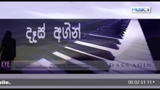Dass Agin - Ashoka Vijayanthi