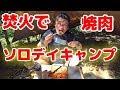 【ソロキャンプ】焚き火焼肉