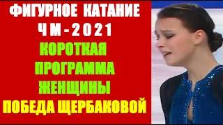 Фигурное катание Чемпионат мира 2021 в Стокгольме Короткая программа женщины Победа Щербаковой