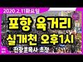 포항 육거리 실개천 애국집회