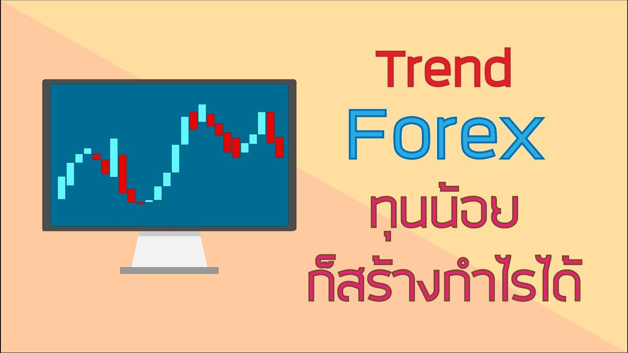 Forex : การลงทุนระยะกลาง ที่ทุนน้อยก็สร้างกำไรได้