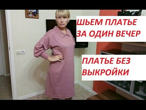 Шьем платье из трикотажа за вечер.Платье без выкройки на любую фигуру.Платье  оверсайз. 8820c42142c91