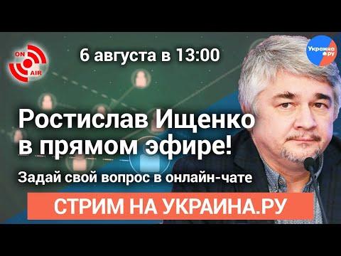 Ростислав Ищенко в