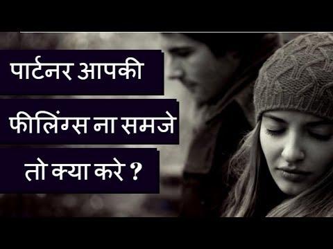Boyfriend Apki Feelings Nahi Samjta ? Ye 4 Tips Apka Kam Kar Degi | Love  Tips For Girls In Hindi