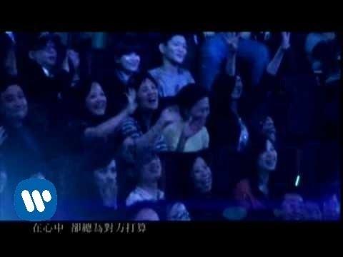 黃小琥 伴-- 華納official HQ官方版MV