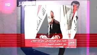 اغنية   ذيل أعوج   اهداء الى مظاهرات العراق   غناء أيمن حميد   البشير شو الجمهورية