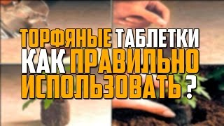видео Торфяные таблетки для рассады, как пользоваться