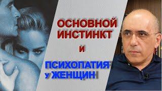 ОСНОВНОЙ ИНСТИНКТ и психопатия у женщин: героиня Шерон Стоун - пример женщины-психопата