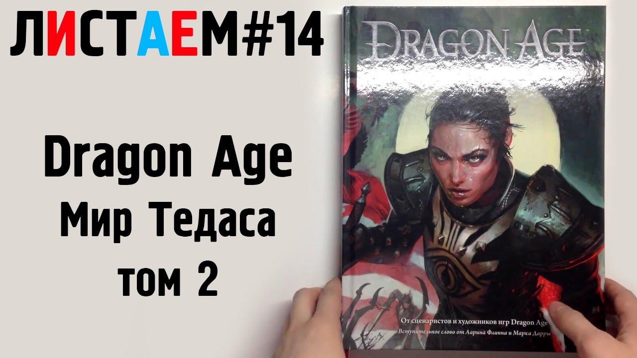 Dragon age мир тедаса книга скачать