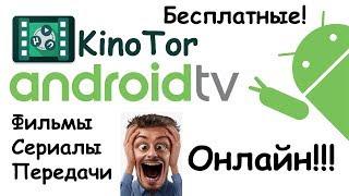 Kinotor Лучший онлайн кинотеатр для Андроид ТВ приставок и не только! (Android TV)!
