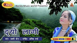 Dyo lagi | Laxmi Bora & Sachin Bhatt | Official Audio Song | New Garhwali Song