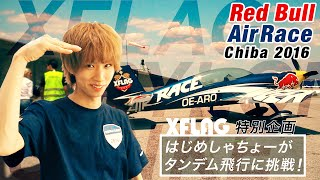 はじめしゃちょーXFLAG号で大空を舞うっ!Red Bull Air Race Chiba 2016【モンスト公式】 thumbnail