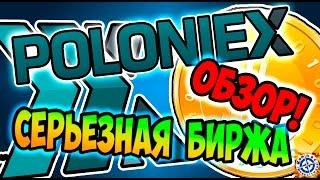 poloniex биржа poloniex stock exchange bitcoin как заработать на бирже криптовалюта биткоин etherium(Ссылка на биржу Poloniex▻▻▻ https://poloniex..., 2016-03-17T21:20:13.000Z)