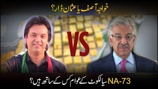 CapitalTV : Khawaja Asif or Usman Dar ? Public Opinion of NA73 Sialkot