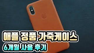 아이폰X 애플 정품 가죽케이스 새들브라운 6개월 사용하…