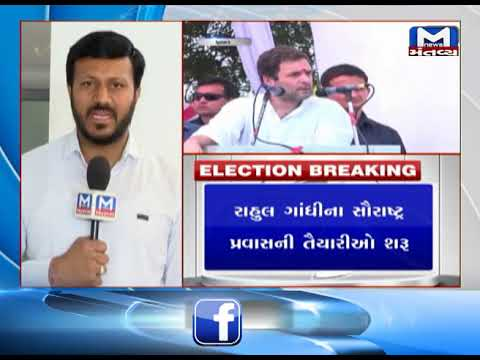 Congress president Rahul Gandhi to visit Saurashtra next week