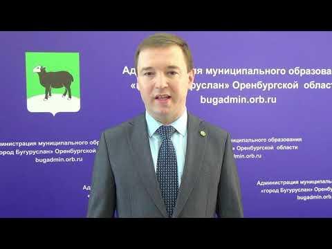 Обращение и.о. главы Бугуруслана Д.С. Дьяченко 27.03.2020