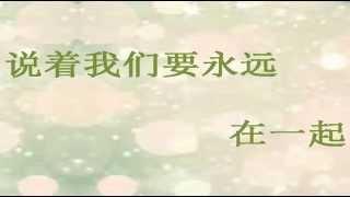 Miu @ Chu Li Jing 朱俐静 - Kiss Me (Chinese Lyrics) MV