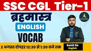 SSC CGL TIER -1    ब्रहमासत्र     ENGLISH    VOCAB    BY ROHIT SIR     LIVE @12:30 PM