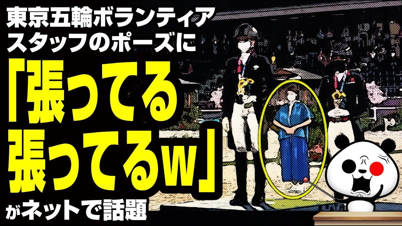 東京五輪ボランティアスタッフのポーズに「張ってる張ってるw」が話題