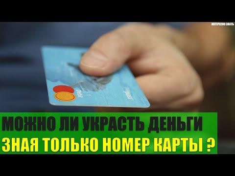 Можно ли украсть деньги с карты зная только номер карты?
