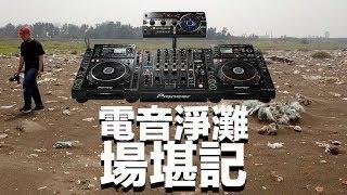 台客劇場》電音淨灘派對_場勘記
