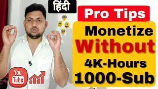 How To Monetize YouTube videos Without 4000 Hours And 1000 Subcribers || Hindi