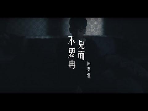 Lirik lagu Bu Yao Zai Jian Mian - Elvis Tian Ya Huo (不要再見面 - 田亞霍) piyin chinese
