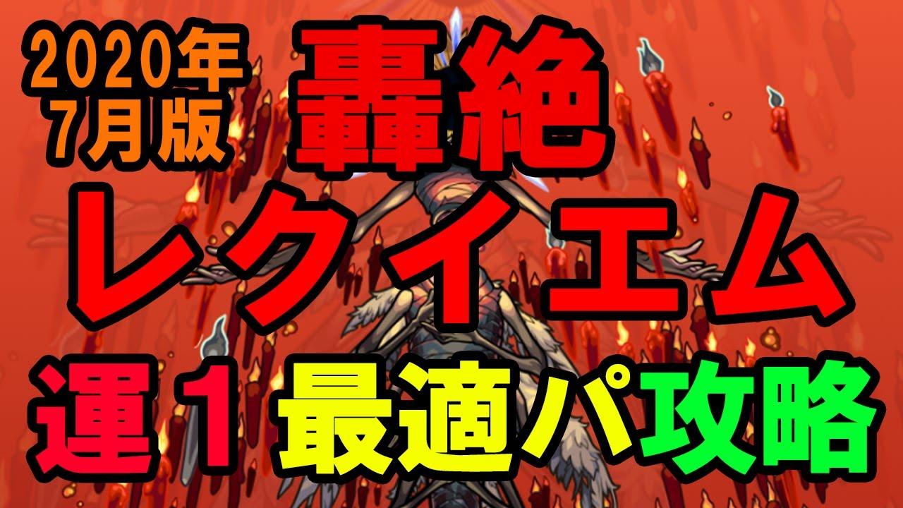 【モンスト】【轟絶】レクイエム 2020年7月版運1最適パ攻略 エア、プルメリア、風神雷神、スサノオ