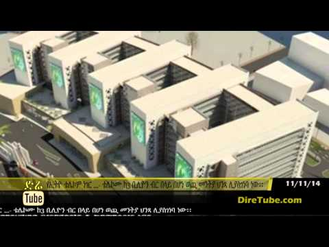 Ethio Telecom seeks contractors for large HQ complex