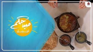 كيف تحضر الفحسة اليمنية اللذيذة |  مطبخ صباحكم أجمل