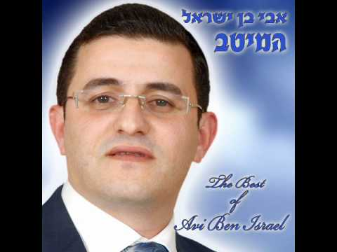 "אבי בן ישראל ""אמן""avi ben israel"
