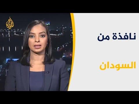 نافذة من السودان - مجلس السيادة يحدد أولوياته  - نشر قبل 6 ساعة