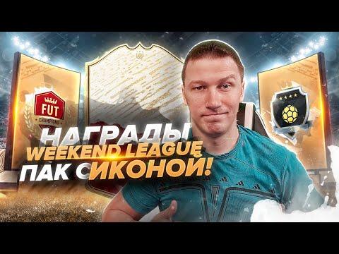 СОБРАЛ ПАК С ИКОНОЙ + НАГРАДЫ ЗА ЭЛИТУ  FIFA 20 PS 4