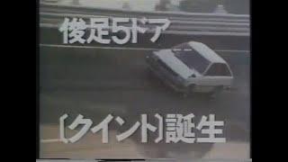 Honda Quint 1980 Commercial (Japan)