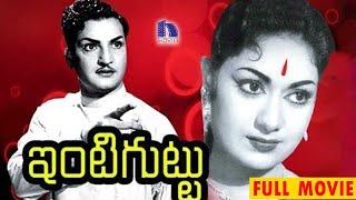 Inti Guttu (1958) Telugu Full Movie || NTR, Savitri, Gummadi, Relangi
