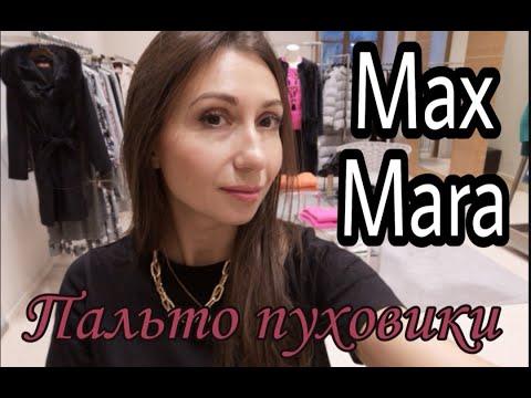 БАЗОВЫЕ ПАЛЬТО / ПУХОВИКИ MAX MARA / АССОРТИМЕНТ / ОБЗОР