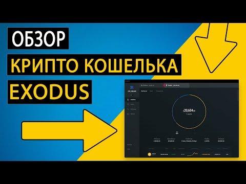 Обзор криптовалютного кошелька Exodus - 100+ криптовалют в одном месте (Bitsmart + Exodus) 💥