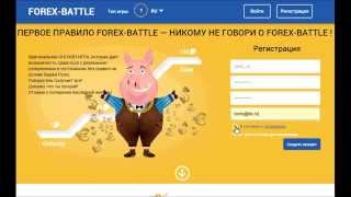 FX LUCKY - ОНЛАЙН ИГРА НА FOREX!