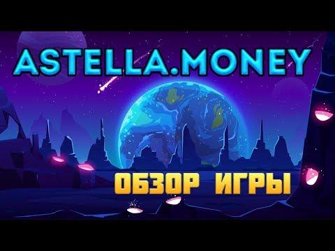 Игра Astella Money отзывы, обзор, вывод денег