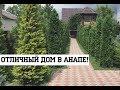 ДОМ В АНАПЕ с огромным садом - 15 соток! Площадь ДОМА В АНАПЕ - 150 кв.м.