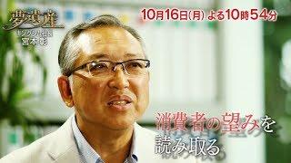 10月16日(月)夜10時54分放送 今回の夢追人は、日本を代表する文具メー...